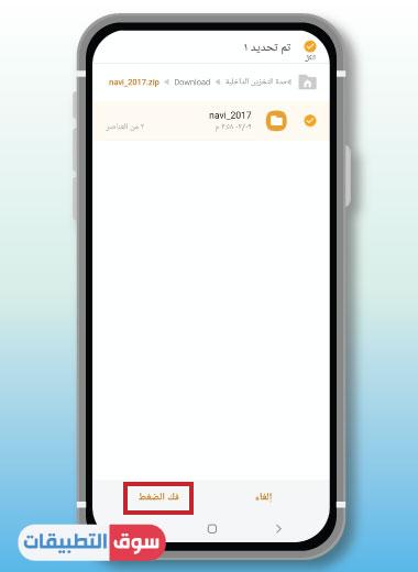 تحميل برنامج navitel عربي