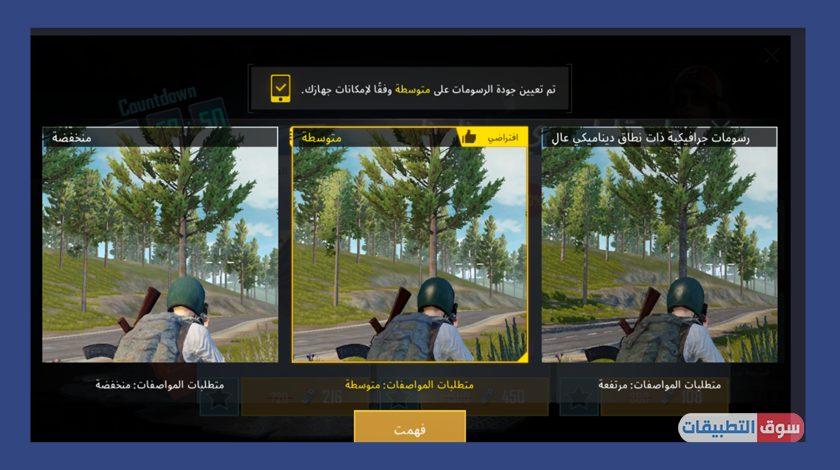 تحميل لعبة ببجي للكمبيوتر مجانا