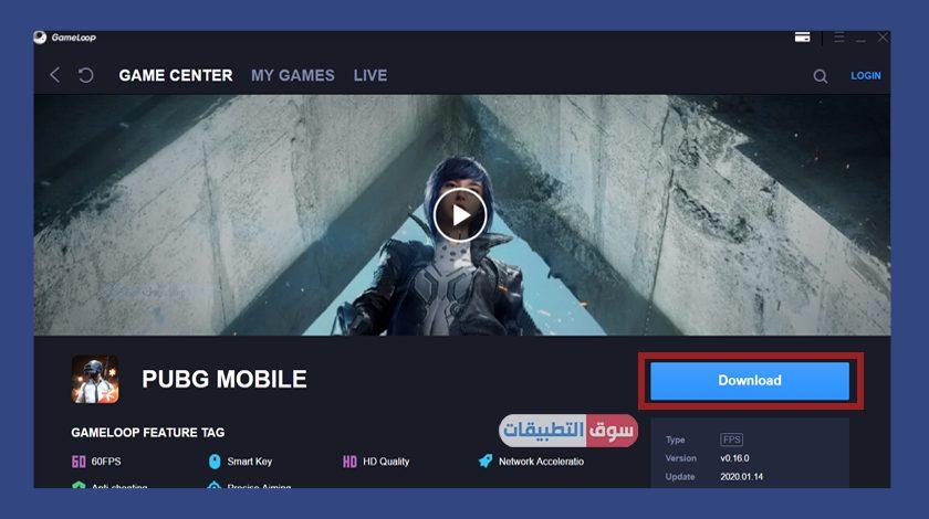 تحميل لعبة pubg mobile للكمبيوتر بدون محاكي للاجهزة الضعيفة