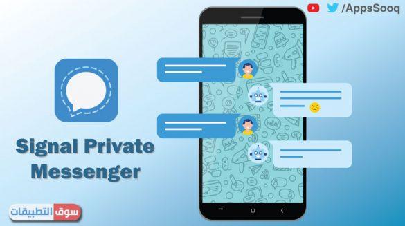 تحميل برنامج signal private messenger للاندرويد