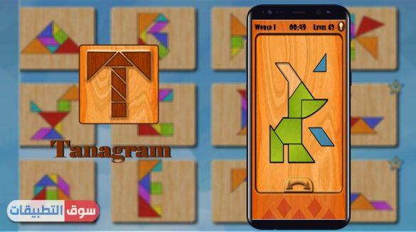 تحميل لعبة Tangram للاندرويد