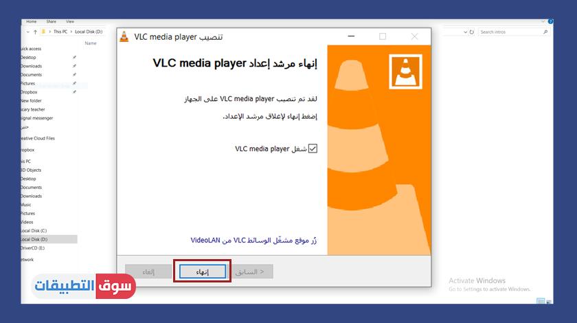 تحميل برنامج vlc للكمبيوتر عربي