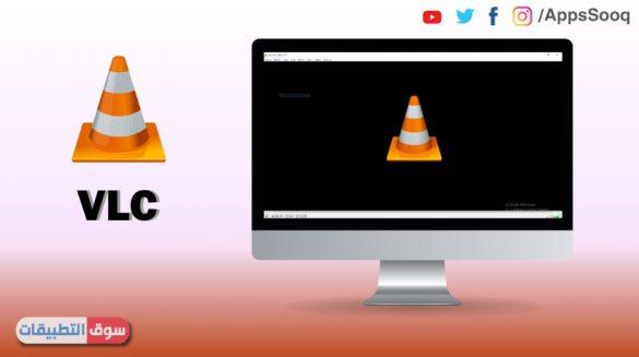 تحميل برنامج VLC للكمبيوتر ويندوز 10