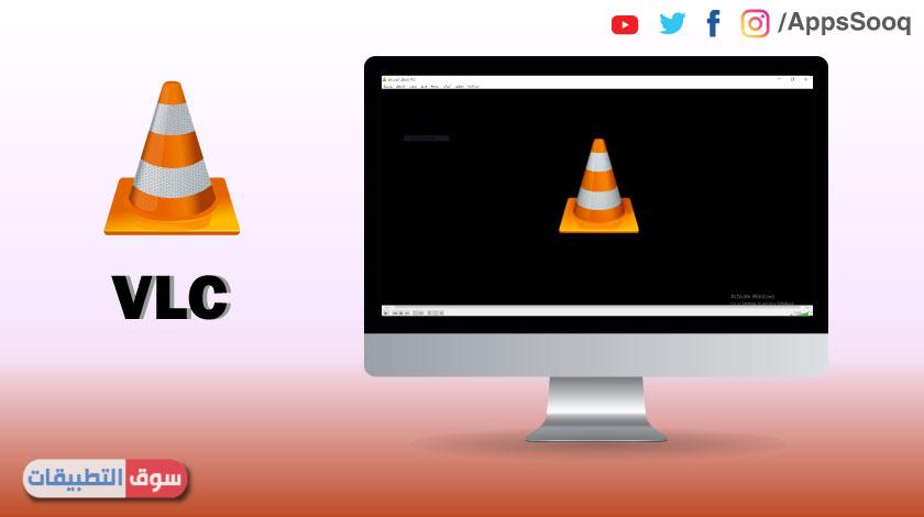 تحميل برنامج VLC للكمبيوتر ويندوز 10 عربي
