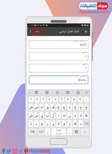 استكمال اجراءات انشاء صف الكتروني في Classroom للموبايل