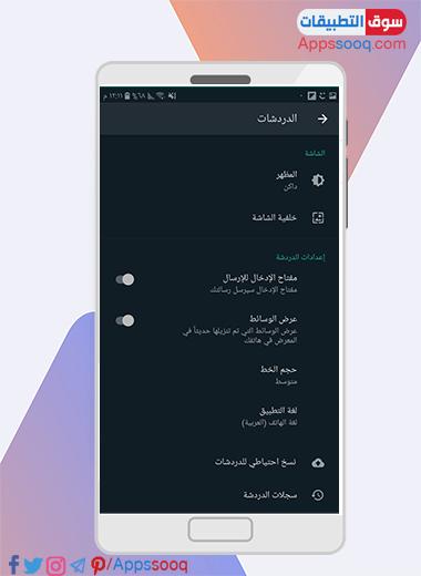 بعد تفعيل  الواتس اسود في whatsapp للموبايل