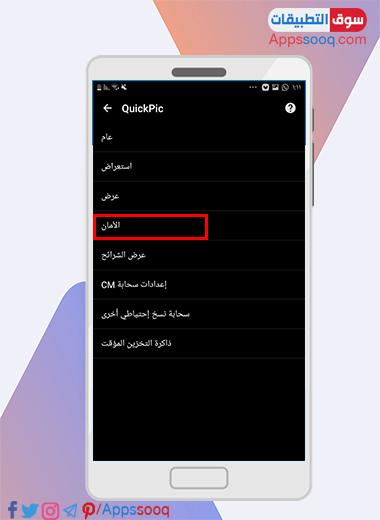 الحفاظ على الخصوصية في QuickPic للجوال