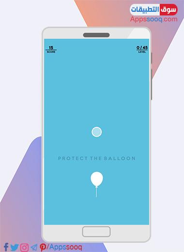 كيف تبدأ الكرة بحماية البالون من التفجير