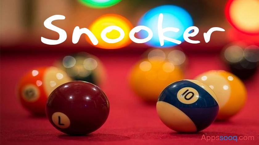 تنقل في طاولة Snooker بعد تحميل لعبة سنوكر للاندرويد 2020
