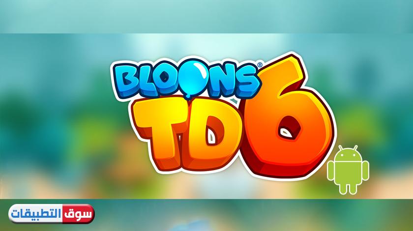 تحميل لعبة Bloons TD 6 مجانا اخر اصدار للاندرويد 2021