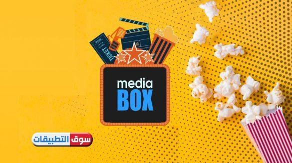 تحميل برنامج mediabox hd للايفون مجانا