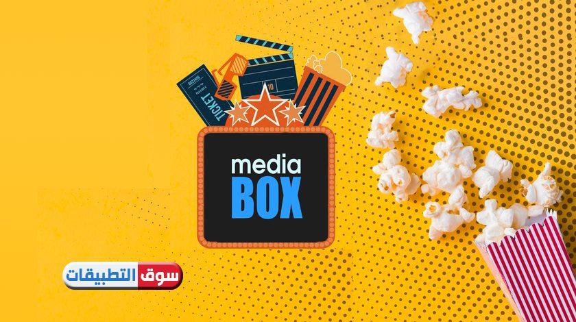 مشاهدة ممتعة للافلام مع تحميل برنامج MediaBox HD للايفون مجاناً
