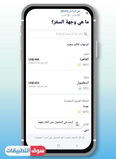 تطبيق skyscanner عربي