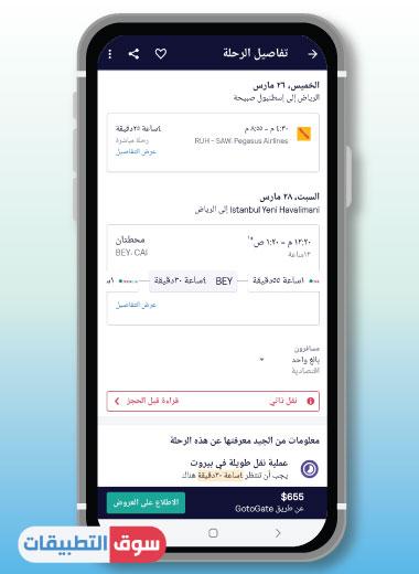 تحميل برنامج skyscanner عربي