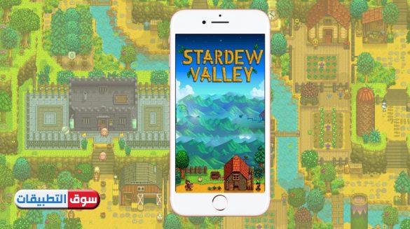 تحميل لعبة stardew valley مجانا للايفون لعبة ستارديو فالي المزرعة