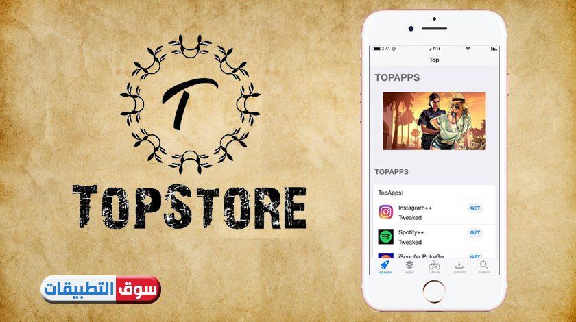 تحميل متجر Top Store للايفون توب ستور للتطبيقات المدفوعة مجانا