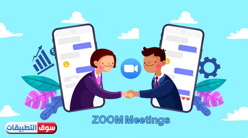 شرح برنامج zoom  للاندرويد بالعربي للتعليم عن بعد