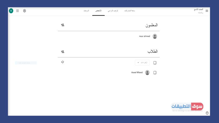 تحميل قوقل كلاس روم للكمبيوتر عربي