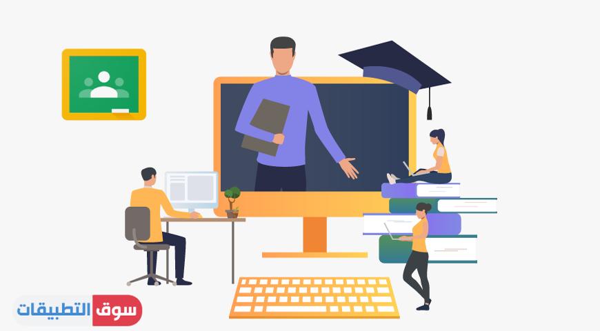 تحميل وشرح قوقل كلاس روم للكمبيوتر عربي Google Classroom للمعلم والطالب