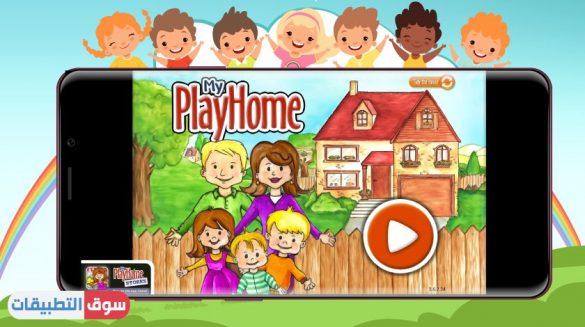 تحميل لعبة ماي بلاي هوم البيت مجانا