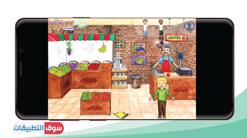 تحميل لعبة my play home stores مجانا