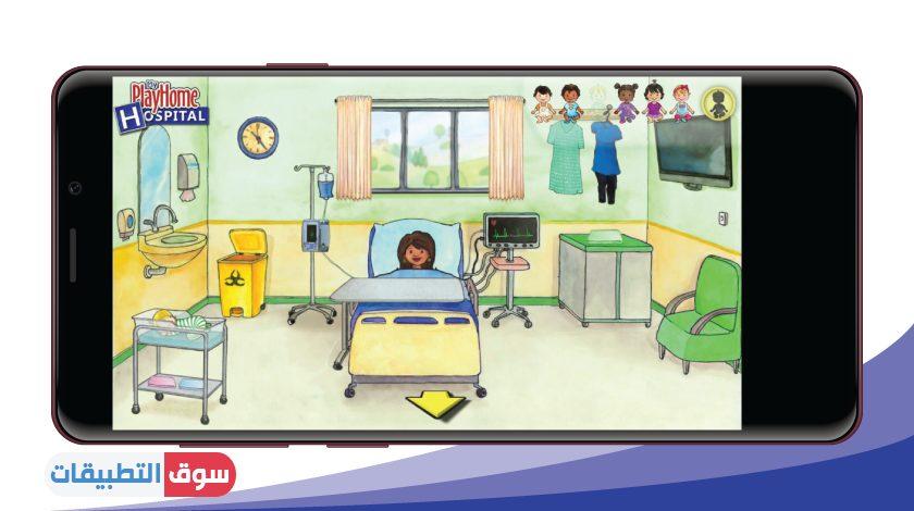 تحميل my playhome hospital مجانا apk
