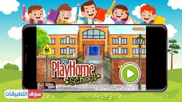 تحميل لعبة ماي بلاي هوم المدرسة للاندرويد مجانا apk برابط مباشر