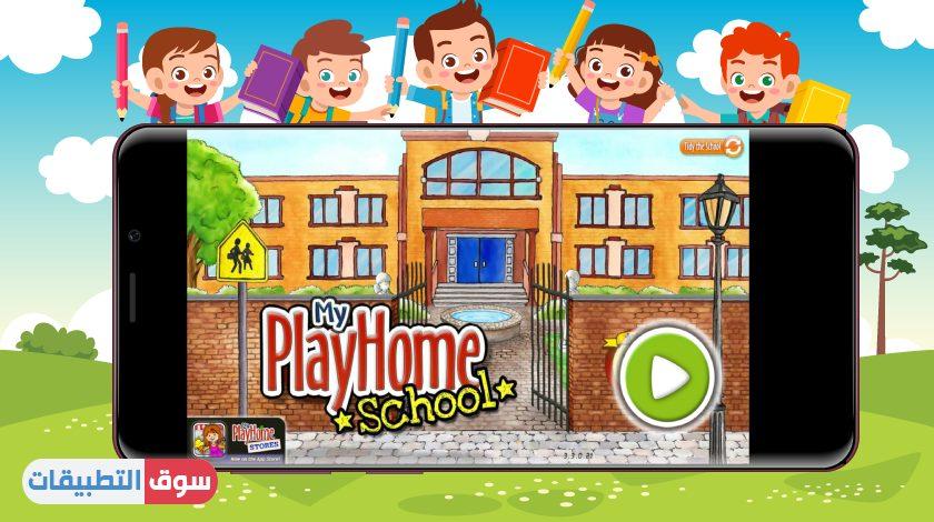 تحميل لعبة ماي بلاي هوم المدرسة مجانا