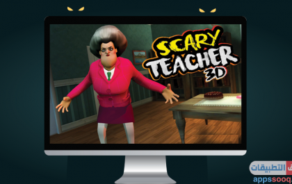 تحميل لعبة المعلمة الشريرة للكمبيوتر