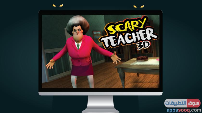 تحميل لعبة الجدة الشريرة للكمبيوتر مجانا