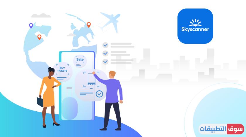 تحميل برنامج skyscanner للطيران عربي للاندرويد