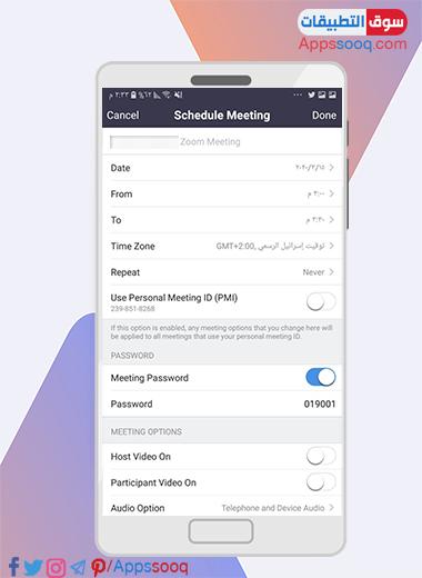 جدولة الاجتماعات في تطبيق zoom للاندرويد