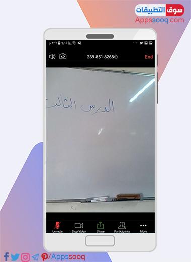 اثناء بث فيديو عن بعد في zoom للموبايل