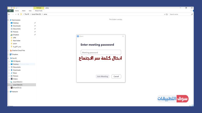 ادخل كلمة السر بعد تحميل برنامج zoom مباشر للكمبيوتر