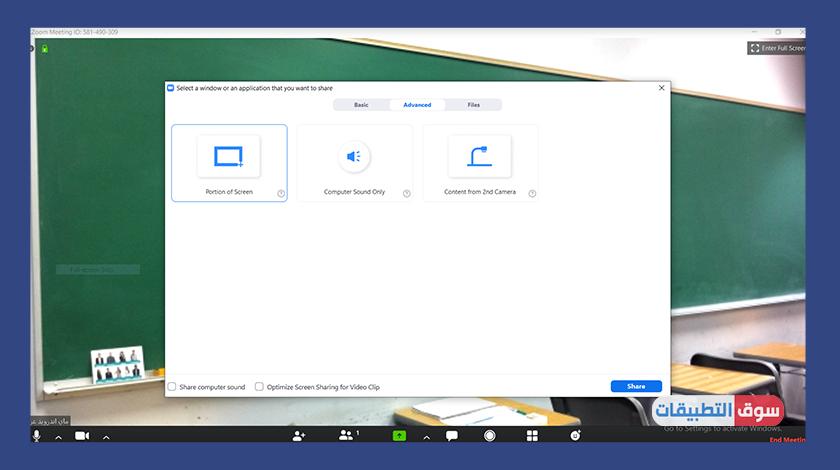 تسجيل شاشة المحاضرة بعد تحميل برنامج زووم للكمبيوتر