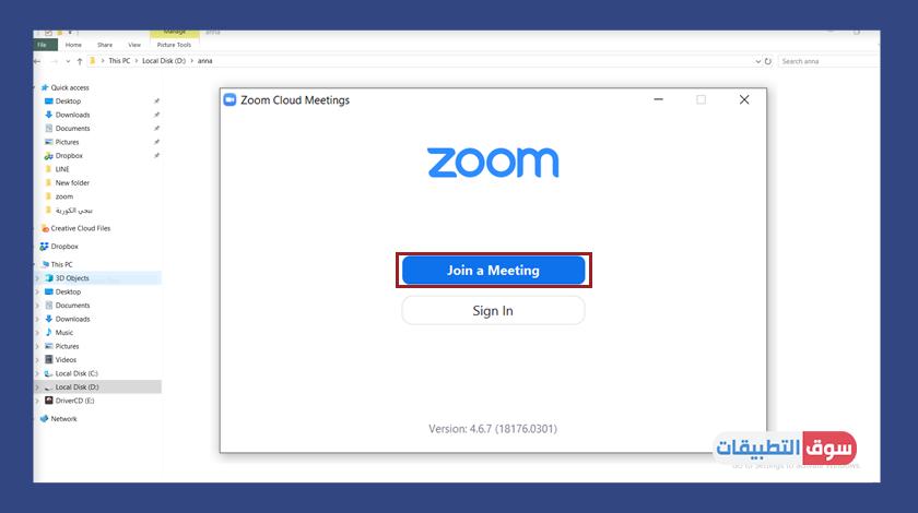 الانضمام  الطالب الى اجتماع برنامج زووم للكمبيوتر
