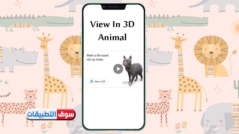 حيوانك المفضل بين يديك من هنا تحصل على جواب كيف اتصور مع الحيوانات للايفون 3D