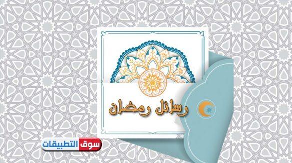 رسائل رمضان للموبايل 2020