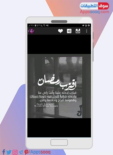 برنامج رسائل رمضان للموبايل 2020