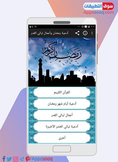 اقسام برنامج دعاء رمضان المكتوبة للموبايل