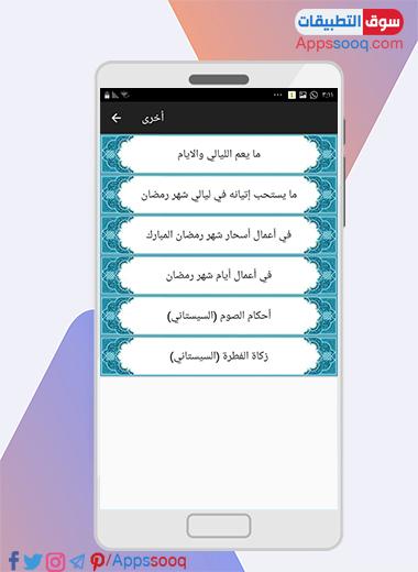 معلومات اخرى في برنامج ادعية رمضان للموبايل