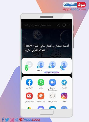 مشاركة برنامج ادعية رمضان في برامج التواصل الاجتماعي