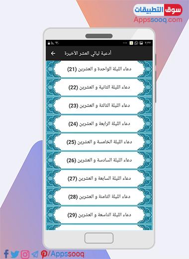 ادعية ليالي العشر الاخيرة في برنامج ادعية رمضان القصيرة للموبايل