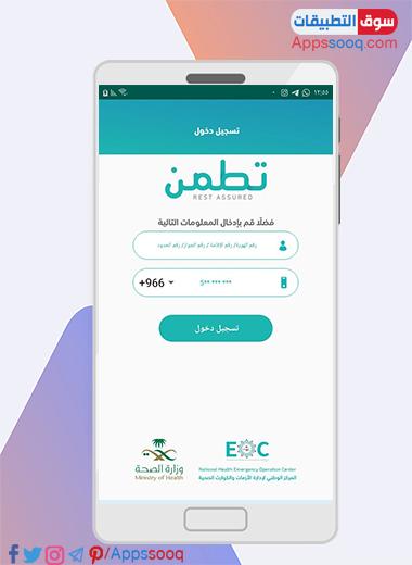 تسجيل الدخول في برنامج تطمن للموبايل