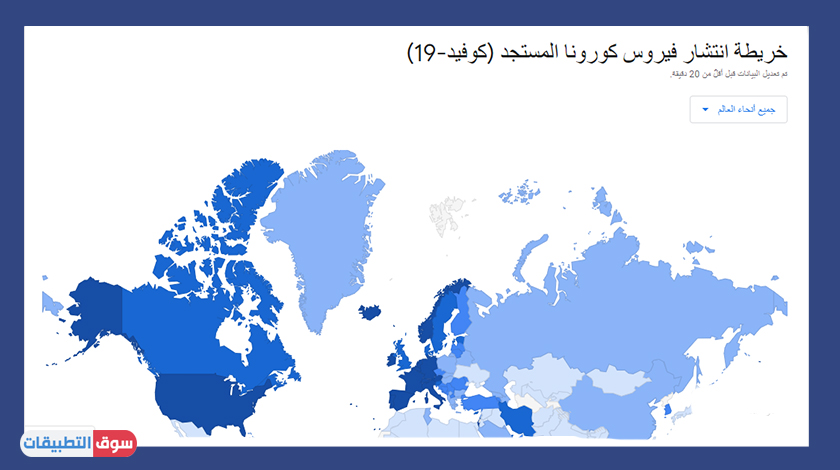 خريطة فايروس كرونا ( كوفيد19) covid-19 live world map/count