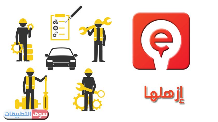 كافة خدمات الصيانة والشراء للسيارات بعد تحميل برنامج ازهلها للاندرويد