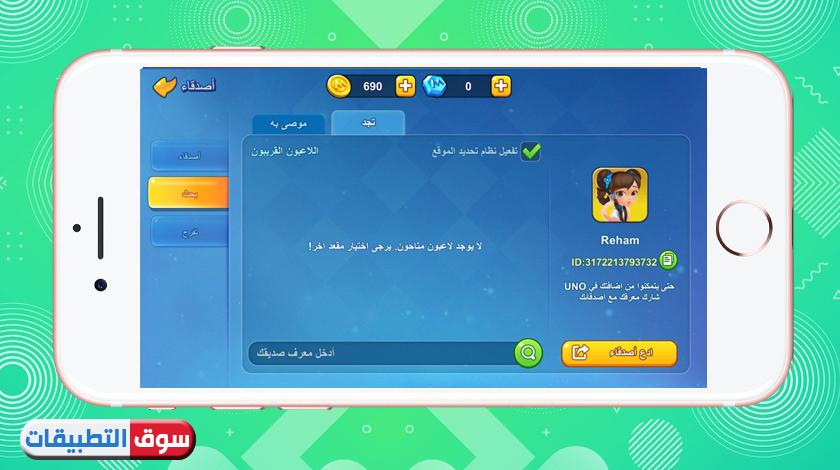 لعبة uno online للايفون