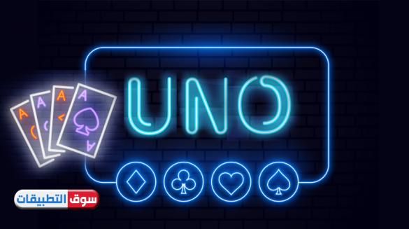 تحميل لعبة اونو اون لاين للايفون online with friends UNO الأصلية