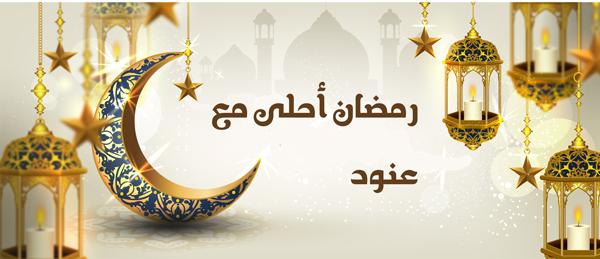 رمضان أحلى مع