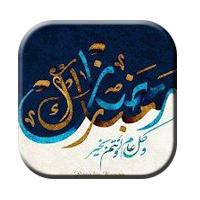 برنامج تهاني رمضان 2020